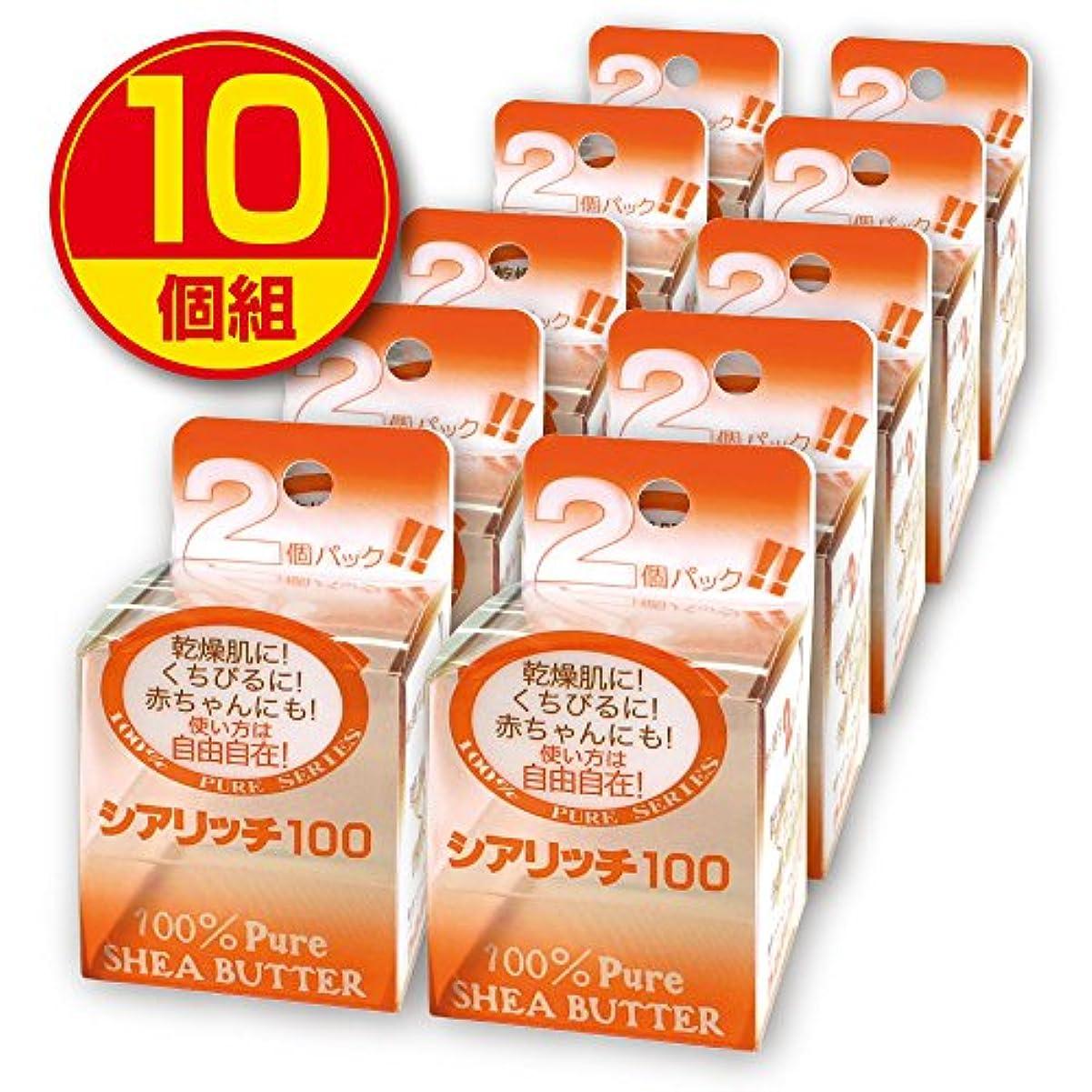 護衛花輪レンド日本天然物研究所 シアリッチ100 (8g×2個入り)【10個組】(無添加100%シアバター)無香料