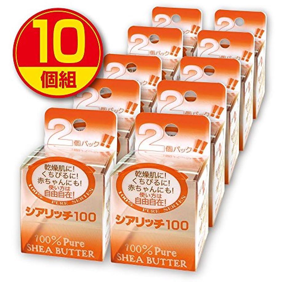 セイはさておきブレンドコードレス日本天然物研究所 シアリッチ100 (8g×2個入り)【10個組】(無添加100%シアバター)無香料