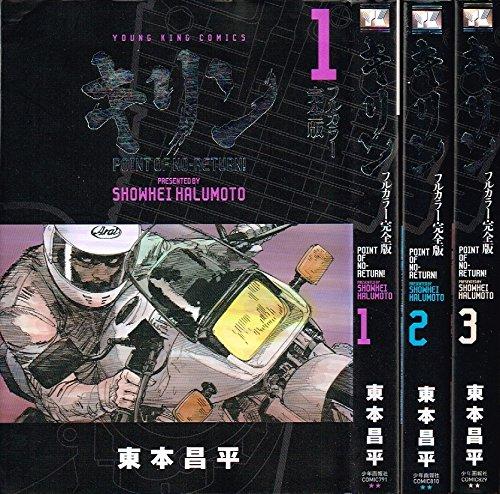 キリン フルカラー完全版 コミック 全3巻完結セット (ヤングキングコミックス)