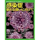 感染症 新たな闘いに向けて (別冊日経サイエンス 188)