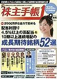 株主手帳 2019年 09 月号 [雑誌]