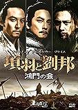 項羽と劉邦 鴻門の会[DVD]