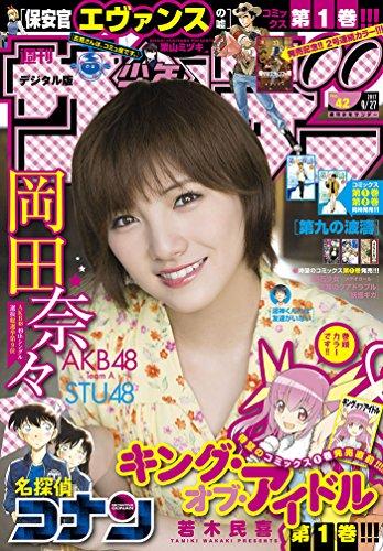 週刊少年サンデー 2017年42号(2017年9月13日発売) [雑誌]
