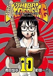 SHIORI EXPERIENCE ジミなわたしとヘンなおじさん 10巻 (デジタル版ビッグガンガンコミックス)
