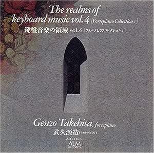 鍵盤音楽の領域vol.4 [フォルテピアノコレクションI]