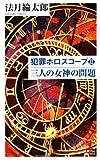犯罪ホロスコープII 三人の女神の問題 (カッパ・ノベルス)