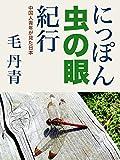にっぽん虫の眼紀行: 中国人青年の見た日本 画像