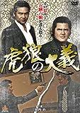 虎狼の大義[DVD]