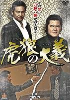 虎狼の大義 [DVD]