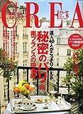 CREA (クレア) 2006年 06月号 [雑誌]