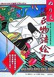 ぬりえ 源氏物語絵巻―目で楽しむ日本の古典文学