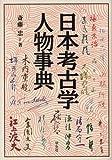 日本考古学人物事典