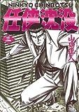 任侠沈没 (3) (ニチブンコミックス)