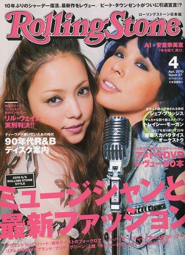 Rolling Stone ( ローリング・ストーン ) 日本版 2010年 04月号 [雑誌]