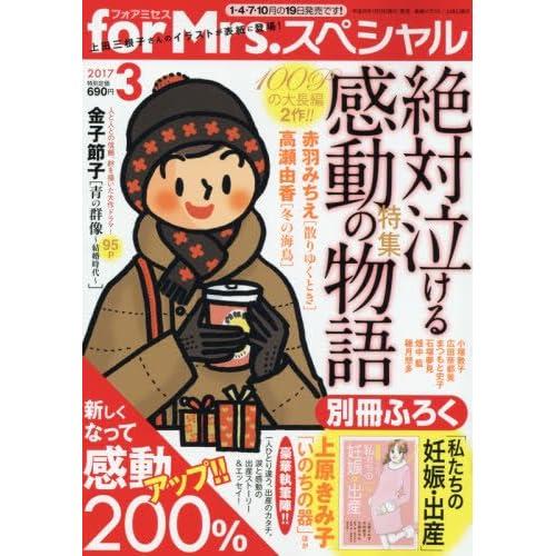 for Mrs.スペシャル 2017年 03 月号 [雑誌]