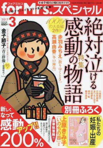 for Mrs.スペシャル 2017年 03 月号 [雑誌]の詳細を見る