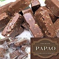 マカダミアクランチショコラ(200g)☆パパオ<PAPAOチョコレート>ひとつずつ個包装!