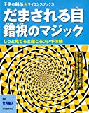 だまされる目 錯視のマジック: じっと見てると起こるフシギ体験 (子供の科学★サイエンスブックス)