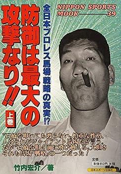 防御は最大の攻撃なり!! 上巻―全日本プロレス馬場「戦略」の真実!? (NIPPON SPORTS MOOK 39)