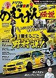 ストリートヒーローシリーズ vol.4 のむけん伝説 (CARTOPMOOK)