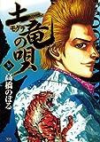 土竜(モグラ)の唄(36) (ヤングサンデーコミックス)