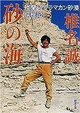 砂の海―楼蘭・タクラマカン砂漠探検記 (新潮文庫)