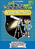 名探偵コナン理科ファイル 星と星座の秘密 小学館学習まんがシリーズ (名探偵コナン・学習まんが)