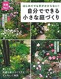 自分でできる小さな庭づくり (実用No.1シリーズ)