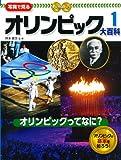 写真で見るオリンピック大百科 1 オリンピックってなに?
