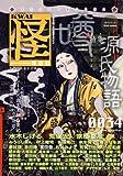 怪 vol.0034  62484‐10 (カドカワムック 406)