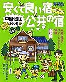 安くて良い宿&公共の宿 (中国・四国'02-'03) (マップルマガジン (M6))