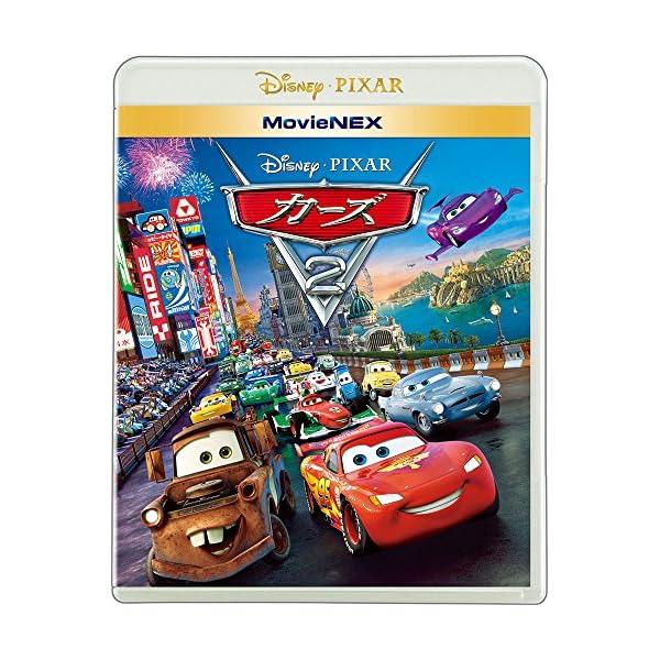 カーズ2 MovieNEX [ブルーレイ+DVD...の商品画像