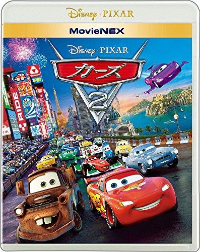 カーズ2 MovieNEX [ブルーレイ+DVD+デジタルコピー(クラウド対応)+MovieNEXワールド] [Blu-ray]