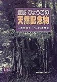 探訪ひょうごの天然記念物