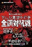 俺たちの新日本プロレス 下克上・裏切り・抗争 全面対抗戦[PCBE-62388][DVD]
