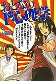 おとなの1ページ心理学 (1) (ヤングキングコミックス)