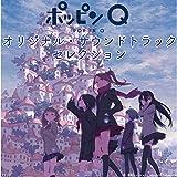 劇場アニメ「ポッピンQ」オリジナルサウンドトラックセレクション