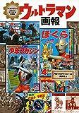 円谷プロダクション/講談社 「少年マガジン」「ぼくら」オリジナル復刻版 ウルトラマン画報の画像