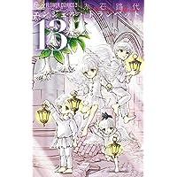 エンジェル・トランペット 13 (フラワーコミックスアルファ)