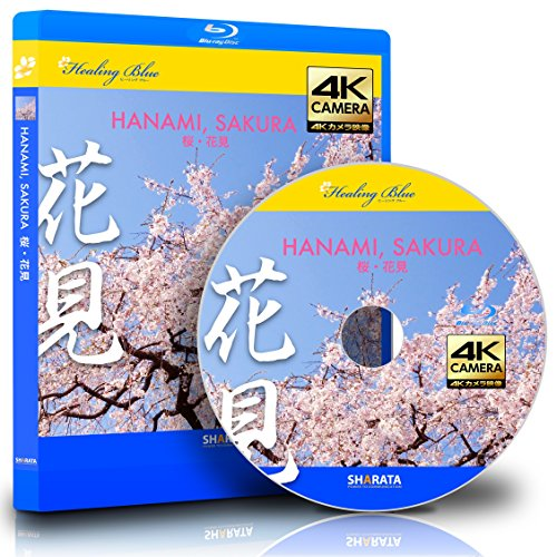 4Kカメラ動画・映像【HealingBlueLヒーリングブルー】 桜・花見 Hanami, Sakura〈60fps 動画約51分, approx51min.〉酔える4Kカメラ動画・映像40種収録 [Blu-ray]