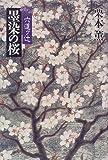 六道ケ辻  / 栗本 薫 のシリーズ情報を見る
