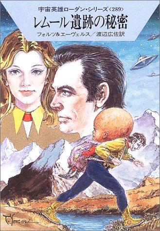 レムール遺跡の秘密―宇宙英雄ローダン・シリーズ〈289〉 (ハヤカワ文庫SF)の詳細を見る