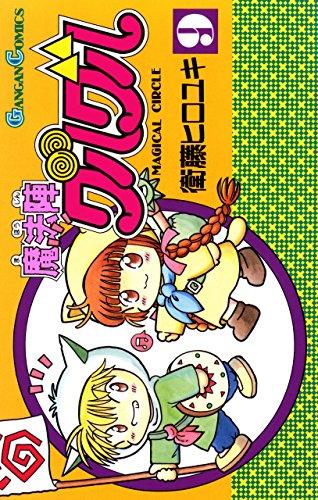 魔法陣グルグル9巻 (デジタル版ガンガンコミックス)