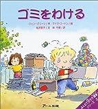 ゴミをわける (みんなで守ろう環境!シリーズ)