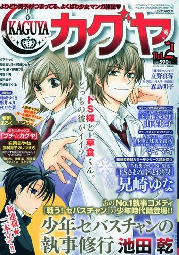 小説 Dear+ (ディアプラス) KAGUYA(2) 2009年 12月号 [雑誌]