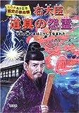 右大臣道真の怨霊 (ものがたり日本 歴史の事件簿)