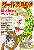 MiChao!クリスマス「ガールズBOX」 (MiChao!コミックス)