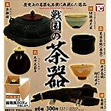 戦国の茶器 [全6種セット(フルコンプ)]