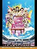 AKB48 SUPER FESTIVAL ~日産スタジアム、小(ち)っちぇっ!小(ち)っちゃくないし!!~ 第2部 AKB48 32ndシングル 選抜総選挙~夢は一人じゃ見られない~ 開票イベント