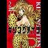 キリングバイツ2(ヒーローズコミックス)
